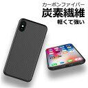 炭素繊維 iPhoneXS iPhoneX カーボン ケース iPhone8 ケース 軽い iPhone7 iPhone6Plus 6sPlus……