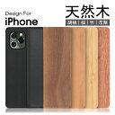 LOOF 天然木 iPhone 11 Pro Max ケース 手帳型 iPhoneX XR カバー iPhone8 手帳 iPhone Xs Max……