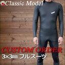 1-2【フルスーツ・カスタムオーダー・クラシックMDEL】 3×3mm エアロクイップ ウェットスーツ オーダー
