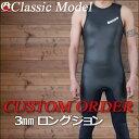 1-6【ロングジョン・カスタムオーダー・クラシックMDEL】 3mm エアロクイップ ウェットスーツ オーダー