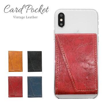 スマホ カードケース 貼り付け 背面 カード収納 ポケット スマートフォン 多機種対応 スリム 薄型 背面ポケット カードポケット ステッカー カード入れ ICカード 定期券等の収納に便利