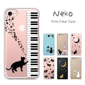 iPhone12 Pro Max Mini SE 第2世代 クリアケース 全機種対応 猫 ねこ ピアノ 音符 月 星 肉球 エッフェル塔 ハード かわいい おしゃれ スマホカバー