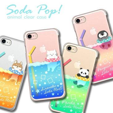 iPhone12 Pro Max Mini SE 第2世代 クリアケース 全機種対応 猫 パンダ 柴犬 ペンギン ソーダ動物 アニマル キャラクター moimoikka モイモイッカ ハード かわいい おしゃれ スマホカバー