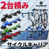サイクルキャリア車載用キャリアルーフキャリア吸盤式自転車キャリア2台積みアルミニウム合金アウトドアサイクリング旅行ロードバイク全4色ROCKBROS(ロックブロス)XP1002