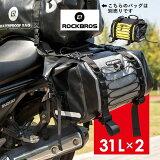 サイドバッグパニアバッグバイク31L2個セット防水ツーリングキャンプ