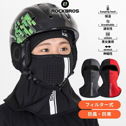 バラクラバ スノーボード スキー サイクリング 目出し帽 目出しバラクラバ インナーキャップ フード ネックウォーマー バイク 自転車 ロードバイク 雪 雪焼け防止 霜焼け防止 防風 防寒 裏起毛 保温 ツートン おしゃれ メンズ