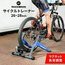 磁力負荷サイクルトレーナー 自転車ローラー 自転車トレーナー