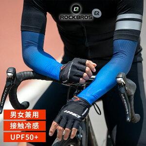 アームカバー 接触冷感 サイクリング スポーツ 腕カバー UVカット SPF50+ 吸汗速乾 日焼け対策 大きいサイズ 熱中症対策 通気性 接触冷感 メッシュ ユニセックス 男女兼用 メンズ レディース ビッグサイズ スポーツ 散歩 運転 サイクリング アウトドア ジム 釣り