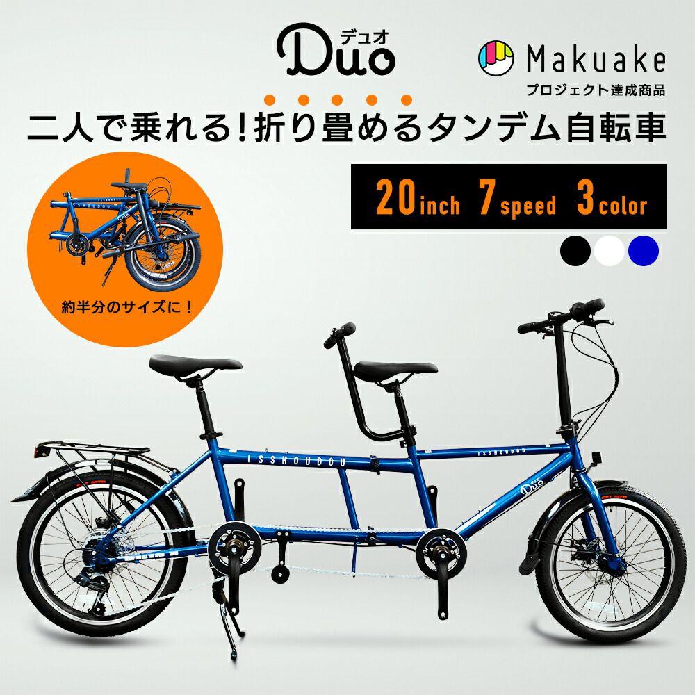 自転車・サイクリング, タンデム自転車  2021 2 MV DUO