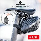 サドルバッグリアバッグ日常防水コンパクト硬質バックル取り付けベルクロ1.5Lミニサイズファスナー軽量軽いシンプルかっこいいプチプラ小さいロードバイクマウンテンバイククロスバイク小物収納工具入れB59