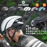 自転車ヘルメット抗衝撃ワンピースモールディング減震超軽量高剛性通気性のよいサイズ調整可ROCKBROS(ロックブロス)