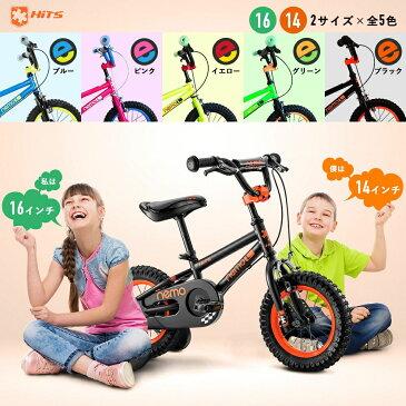 【あす楽対応】子供用自転車 14インチ 16インチ 入学祝いに HITS Nemo ネモ 児童用 幼児自転車 男の子にも女の子にも人気のデザイン! 3歳 4歳 5歳 6歳 7歳 8歳 9歳 子供自転車 キッズバイク 小学生 保育園 幼稚園 子ども おしゃれ 組み立て必要品 初めての自転車
