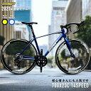 人気!本格派ロードバイク 入門自転車としても人気です 700C ドロップハンドル ディープリム 前後クイックリリース SHIMANO14段変速 軽量アルミフレーム ロードバイク おしゃれ 軽量 自転車