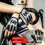 自転車グローブスカル春用夏用ハーフフィンガーグローブ秋用サイクルグローブサイクリンググローブ指抜き指切り衝撃吸収反射素材リフレクト素材ブラック黒ガイコツ柄かっこいいメンズユニセックスS227