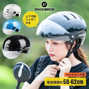 バイザー付き自転車用ヘルメット ジェットヘルメット サイクルヘルメット サイクリングヘルメット 通気孔 ママチャリ クロスバイク 通勤通学 スケートボードやキックボードにも バイザーは上下可動 男性用 女性用 男女兼用 ユニセックス サイズ調節可能 頭囲約58-62cm SH-01