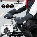 ハンドルカバー 自転車 ロードバイク ドロップカバー ミトン ドロップハンドル用 ストレートハンドル用 ...