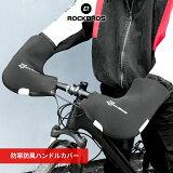 自転車ハンドルカバーミトングローブサイクリンググローブサイクルグローブ手袋カバーハンドウォーマーウーバーイーツ配達員オートバイバイク寒さ対策冬用風よけ通勤通学外回りマウンテンバイククロスバイクママチャリストレートハンドル用D16-B