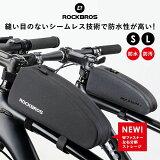 自転車フレームバッグ自転車トップチューブバッグ自転車用小物収納簡単装着防水足に触らないデザイン二つのサイズ選択可ROCKBROS(ロックブロス)【後払い対応】