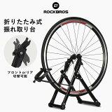 ROCKBROS(ロックブロス)自転車駐車スタンド折り畳み式バイク【後払い対応】0824楽天カード分割ホイールスタンド