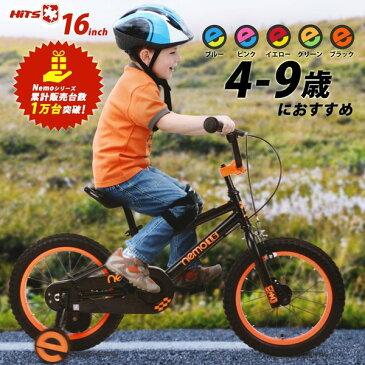 【あす楽対応】子供用自転車 16インチ 入学祝いに! 【30日間返品保証】 HITS Nemo ネモ リア バンドブレーキ 児童用 幼児自転車 男の子にも女の子にも 4歳 5歳 6歳 7歳 8歳 9歳 身長105〜135cm 子供自転車 自転車 子供用 小学生 子ども おしゃれ