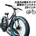【ランキング1位】ファットバイク 26インチ 迫力の極太タイ...