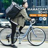 【ママチャリロード】一勝堂(isshoudou)からついに登場!ママチャリとロードバイクを一台に補助ブレーキ搭載で初心者&入門用、街乗りからツーリングまで熟すロードバイクカテゴリーへの新しい提案モデル【送料無料】
