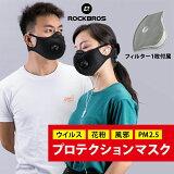 【在庫あり】【あす楽対応】フィルター交換式フェイスマスク自転車マスクサイクルマスク自転車用マスク花粉対策黄砂PM2.5排気ガス粉塵防塵