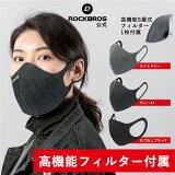 防風・防寒マスク花粉症対策自転車・スキー・登山・アウトドアにもROCKBROS(ロックブロス)