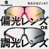スポーツサングラス偏光・調光紫外線カットユニセックスROCKBROS(ロックブロス)