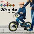 HITS(ヒッツ)Nemo子供用自転車児童用バイク12インチ小さなお子様も運転しやすいハンドブレーキモデル【後払い対応】子供用自転車