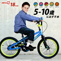 HITS(ヒッツ)Nemo子供用自転車フロントキャリパーブレーキリアバンドブレーキ児童用バイク18インチハンドブレーキモデル【後払い対応】子供用自転車