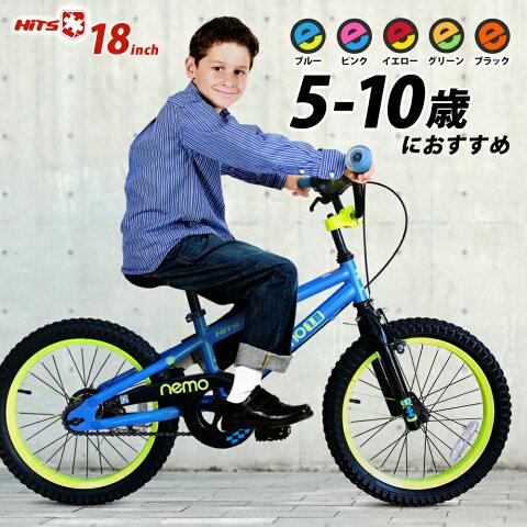 子供用自転車 18インチ【30日間返品保証】 子供用自転車【補助輪無し】 HITS Nemo ヒッツ ネモ バイク ハンドブレーキモデル男の子にも女の子にも! 5歳 6歳 7歳 8歳 9歳 10歳 身長115〜150cm 小学生 子ども こども おしゃれ プレゼント