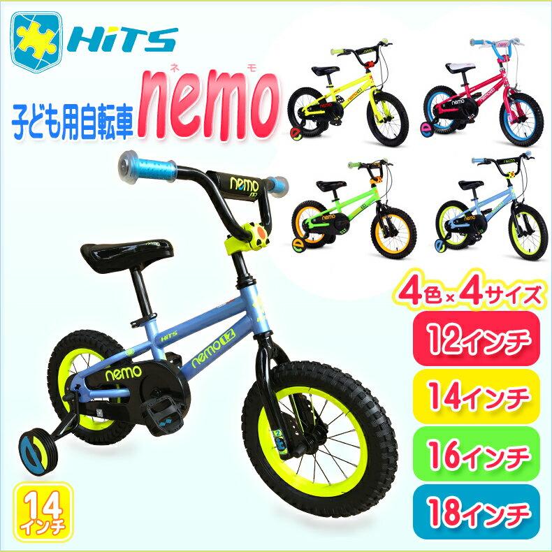 ヒッツ ネモ子供用自転車