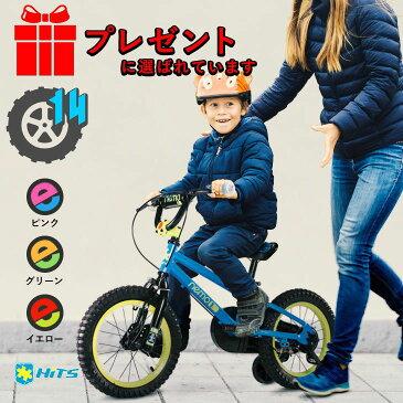 14インチ HITS Nemo ヒッツ ネモ 子供用自転車 リア ハンドブレーキモデル 幼児用 長く乗れる キッズバイク男の子にも女の子にも! 3歳 4歳 5歳 身長90〜120cm 子供自転車 クリスマスプレゼント 誕生日プレゼント