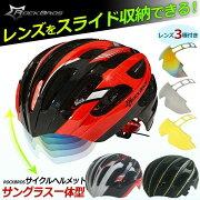 ヘルメット サングラス スポーツ コンビニ ロードバイクマウンテンバイク