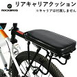 ROCKBROS(ロックブロス)自転車荷台用ソフトクッション リアキャリア 黒【コンビニ受取対応商品】【後払い対応】0824楽天カード分割