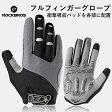 ROCKBROS(ロックブロス)グローブ 手袋 フルフィンガー サイクリング【コンビニ受取対応商品】【後払い対応】自転車 グローブ 手袋 長指