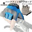 ROCKBROS(ロックブロス)グローブ ハーフフィンガー 手袋 サイクル スポーツ【コンビニ受取対応商品】【後払い対応】