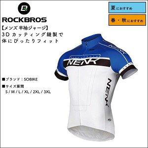 SOBIKE NENK メンズ 半袖ジャージ シャツ サイクリング スポーツ