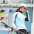 ROCKBROS(ロックブロス)サイクルキャップ 帽子 ヘルメット インナーキャップ コンパクト【コンビニ受取対応商品】【後払い対応】0824楽天カード分割