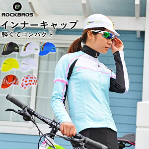 ロックブロス サイクル キャップ ヘルメット インナー コンパクト コンビニ