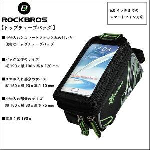 ロックブロス チューブ スマホホルダー コンビニ バイクフレームバッグ