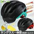ROCKBROS(ロックブロス)ヘルメットサイクル自転車ロードバイクマウンテンバイク【後払い対応】ヘルメット