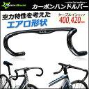 TIOGA(タイオガ) ロングホーン カーボン フラットバー/Longhorn Carbon Flatbar [HBR13900]【フラットハンドル/フラットバー】【MTB用/マウンテンバイク用】【自転車用】【ハンドルバー】