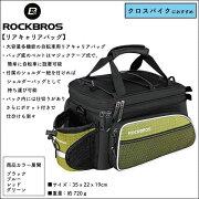 ROCKBROS(ロックブロス)自転車バッグリアキャリアバッグリアパックトランクパニエサイクリングバッグ【後払い対応】自転車リアバッグ