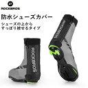 防水シューズカバー リフレクターデザイン 防寒 靴カバー ROCKBROS(ロックブロス)【雨対策】