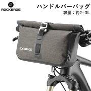 ハンドルバーバッグ自転車ヘッドバッグ全防水5L容量ROCKBROS(ロックブロス)【後払い対応】