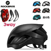 自転車ヘルメット大人男女兼用超軽量高剛性蓋改変可能一つのヘルメットに三つの使い方通気サイズ調整可能頭守る6色選択可ROCKBROS(ロックブロス)