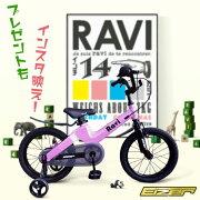 子供用自転車RAVI14インチ4歳5歳6歳男の子にも女の子にも!