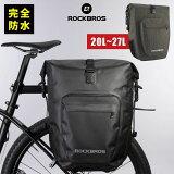 パニアバッグ自転車サイドバッグキャリアバッグ防水27L前面ポケット付き